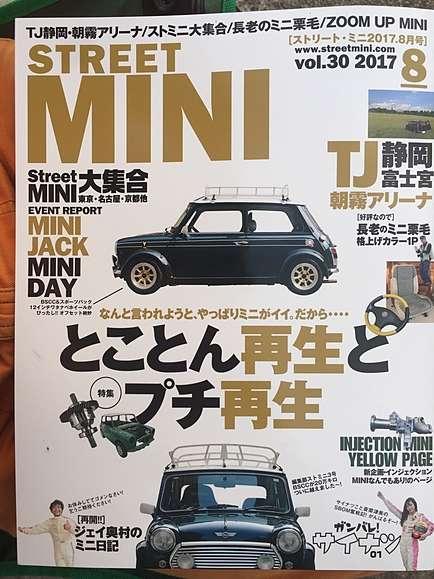 フェイヴァリット・グラフィックス【ストリートミニ】8月号 (2017/6/21発売)