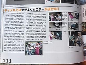 フェイヴァリット・グラフィックス【ストリートミニ】8月号 (2017/6/21発売)に掲載されました