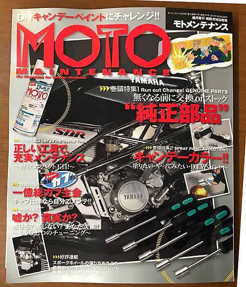 MOTO MAINTENANCE12月号(2017/10/16発売)に掲載されました