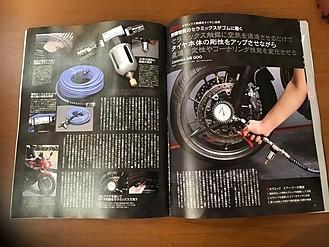 MOTO MAINTENANCE12月号(2017/10/16発売)見開きページで特集されました