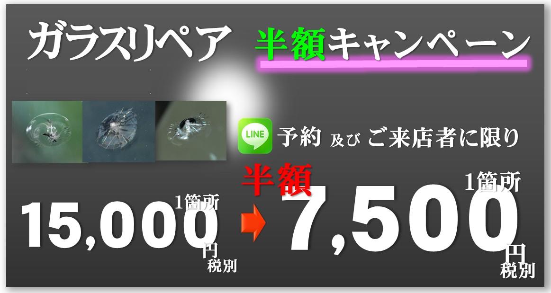 ガラスリペア半額キャンペーン:通常価格15,000円が半額7,500円!
