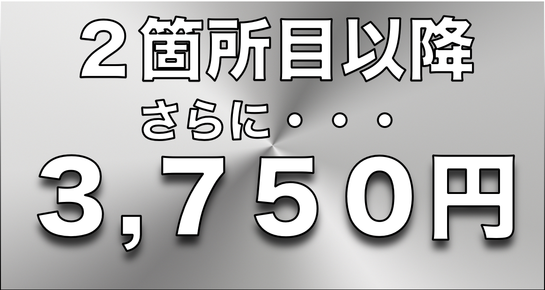 ガラスリペア2箇所目以降さらに半額の3,750円!?