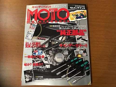 MOTO MAINTENANCE December 2017 NO.134 本体価格:¥1,389 (+消費税)