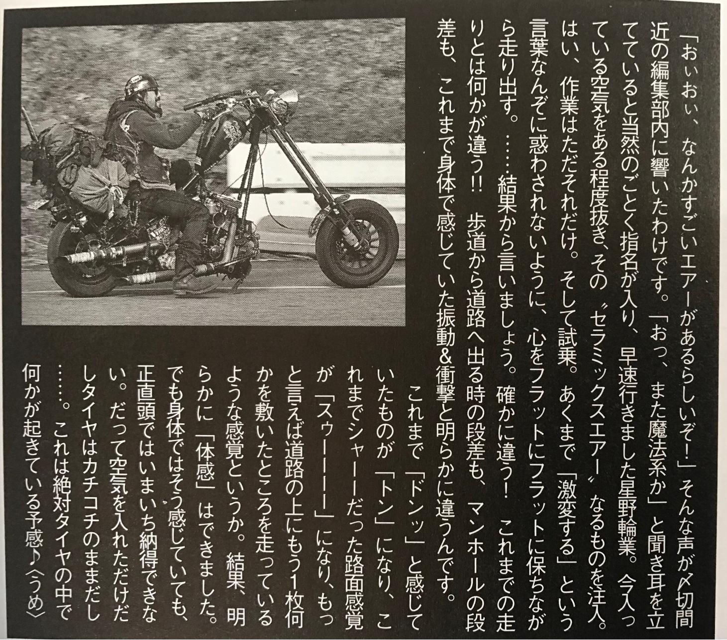 海王社【VIBES】1月号ー特集記事01(2017/12/11発売)