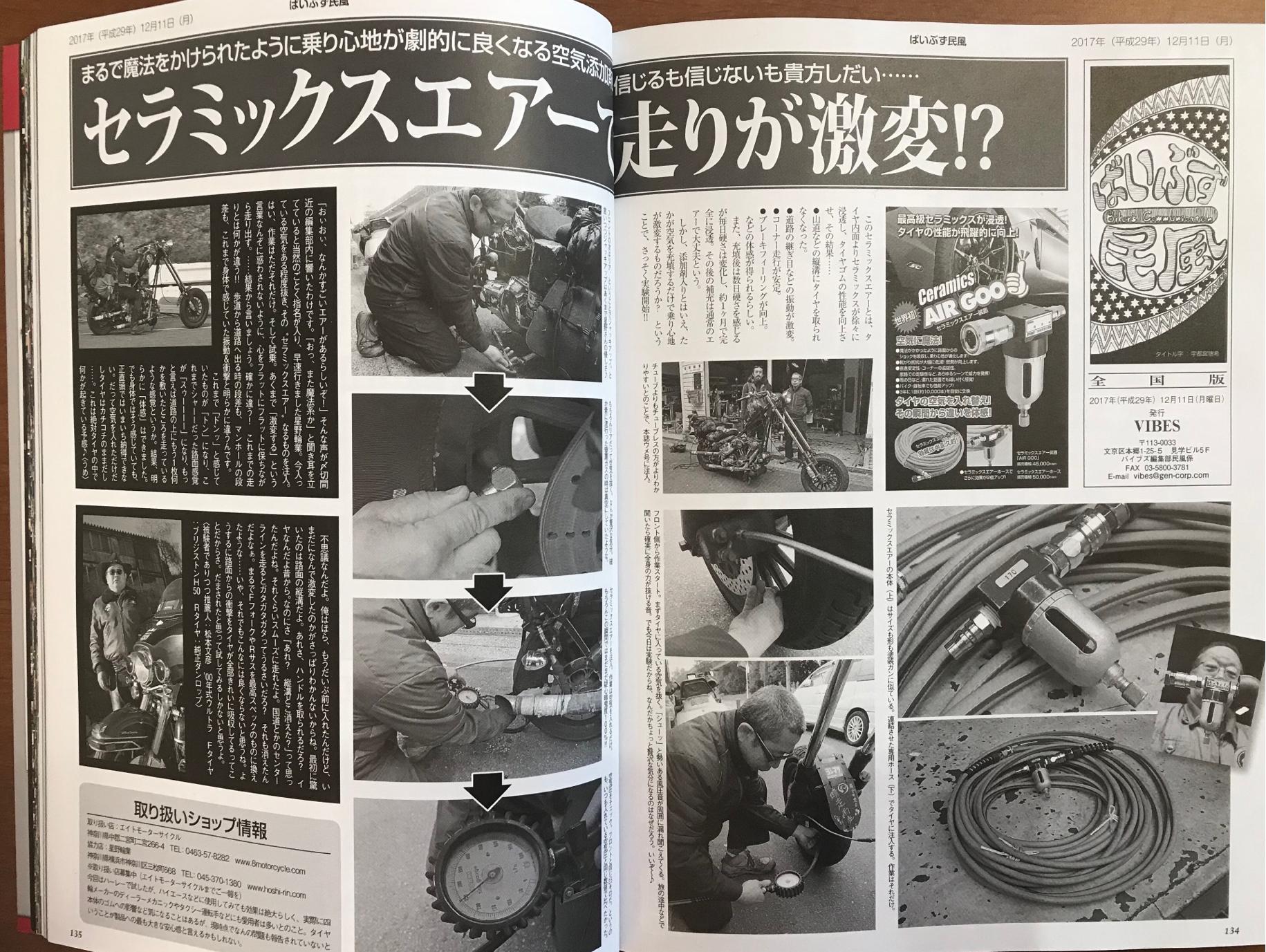 海王社【VIBES】1月号(2017/12/11発売)にて見開き特集記事が掲載されました
