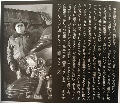 ハーレーダビッドソン専門誌 VIBES (バイブズ) 2018年 1月号【体験者記事】